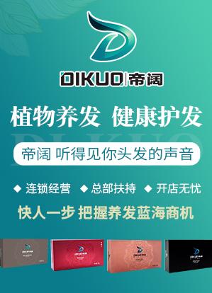 帝阔植物养发馆,为健康而生的中国品牌