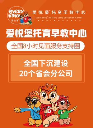 爱悦堡国际早教中心,更适合中国宝宝的托育早教