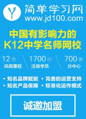 简单学习网,中国有影响力的K12中学名师网校