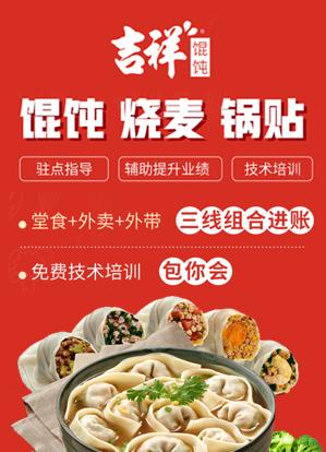 中国餐饮百强,馄饨连锁引导者