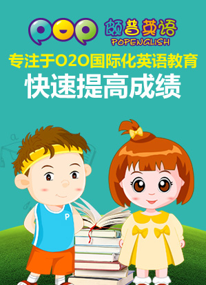 颇普英语专注于O2O国际化英语教育