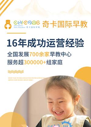 奇卡国际早教,个性化培育方案提供者