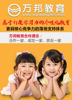 万邦教育加盟,基于打造学习力个性化教育