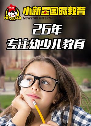 小新星国际教育,26年专注幼少儿教育