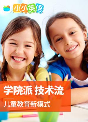 学院派技术流,小小英语儿童教育新模式