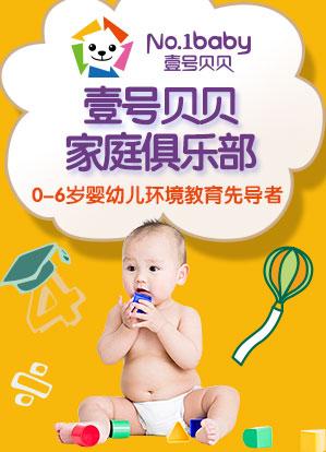 壹号贝贝早教家庭俱乐部,0-6岁婴幼儿环境教育先导者